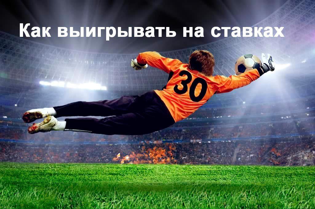 Профессионалы по ставкам футбол [PUNIQRANDLINE-(au-dating-names.txt) 68