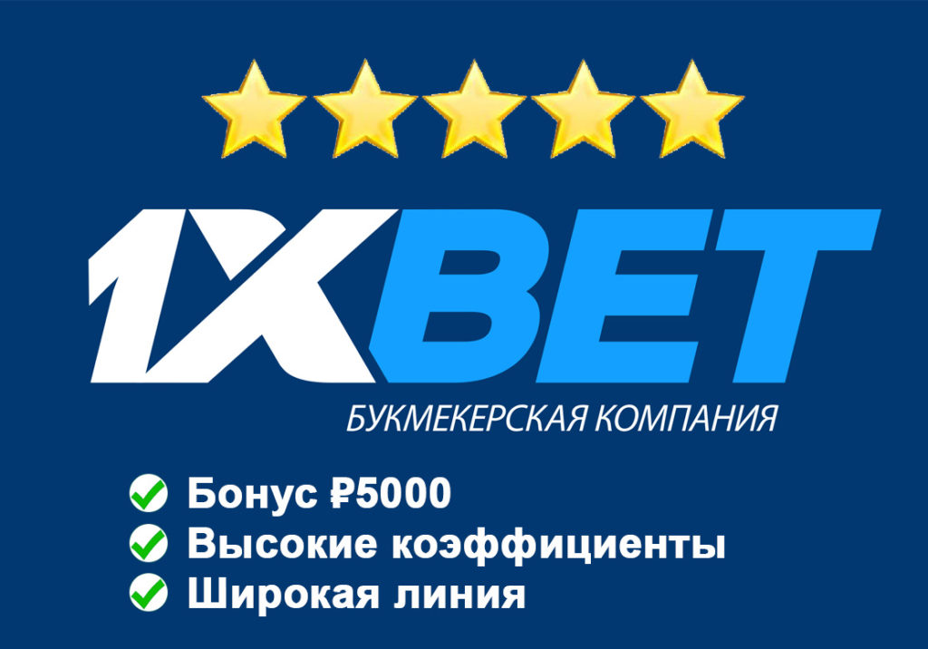 Ставки на спорт онлайн букмекерская контора 1 xbet com [PUNIQRANDLINE-(au-dating-names.txt) 46