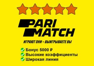париматч ру букмекерская официальный сайт