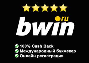 Официальный сайт Бвин