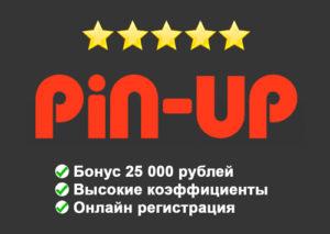 Букмекерская контора Pin-Up