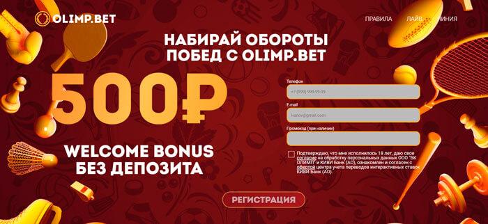 бездепозитный бонус БК Олимп