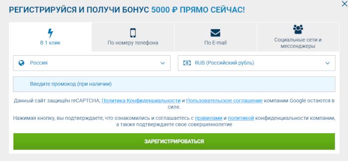 Как зарегистрироваться в букмекерской конторе без цупис [PUNIQRANDLINE-(au-dating-names.txt) 70