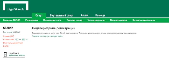 Регистрация в Лиге Ставок без верификации