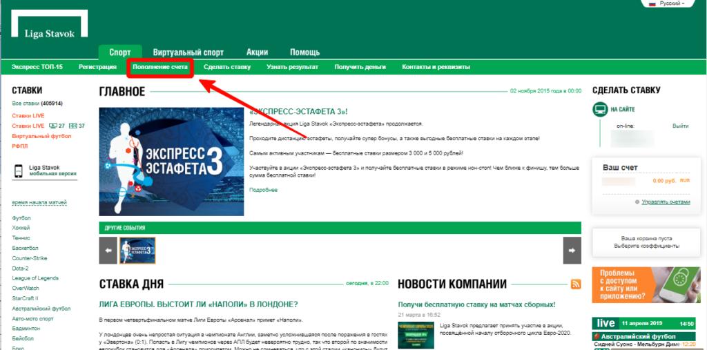 Liga Stavok без верификации