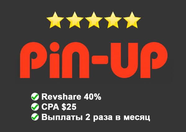 Партнёрка Pin-Up