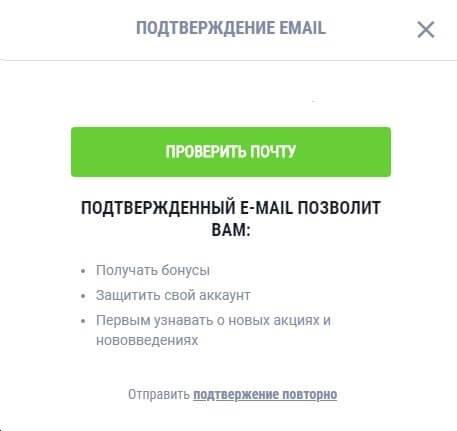 Подтверждение email ГГ Бет