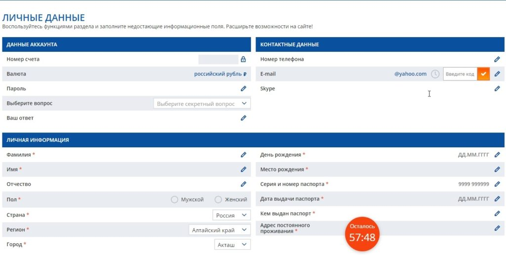 Форма регистрации Мостбет
