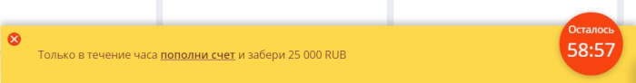 Бонус 25000 Мостбет