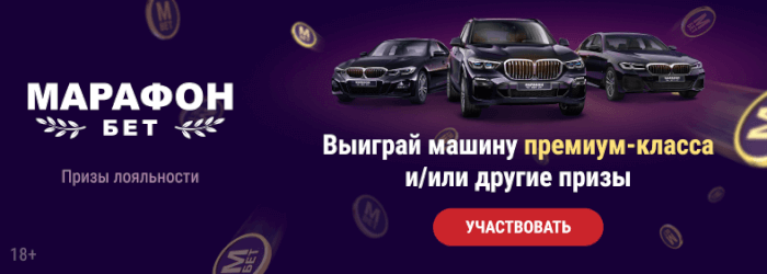 marathon ru